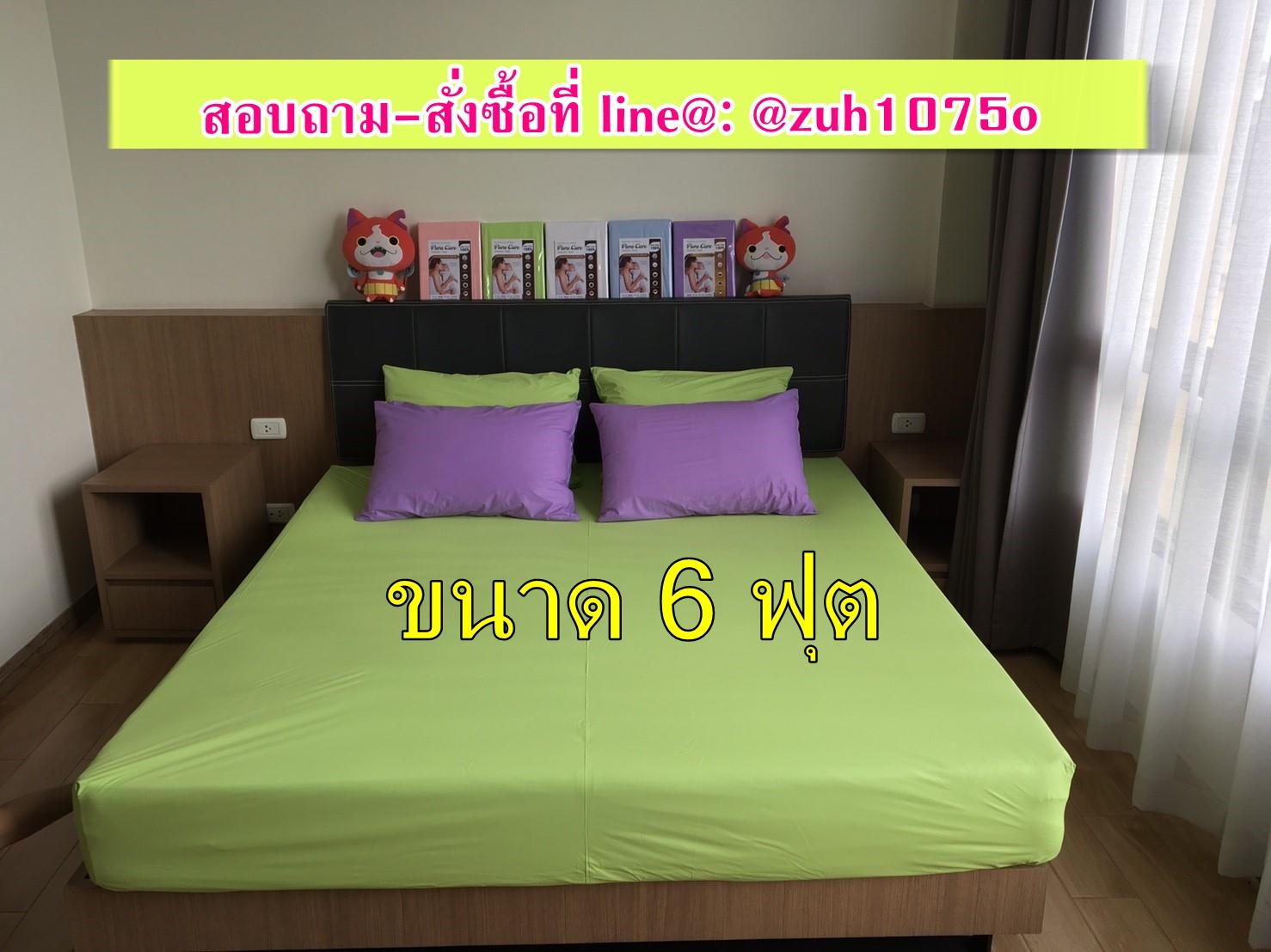 สีเขียว 6ฟุต ผ้าคลุมเตียง ผ้าปูเตียง ผ้าปูที่นอนกันน้ำ กันฉี่ กันไรฝุ่น กันเปื้อน 390บาท