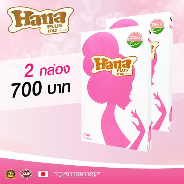 HANA ฮานะ 2 กล่องๆ ละ 350 บาท