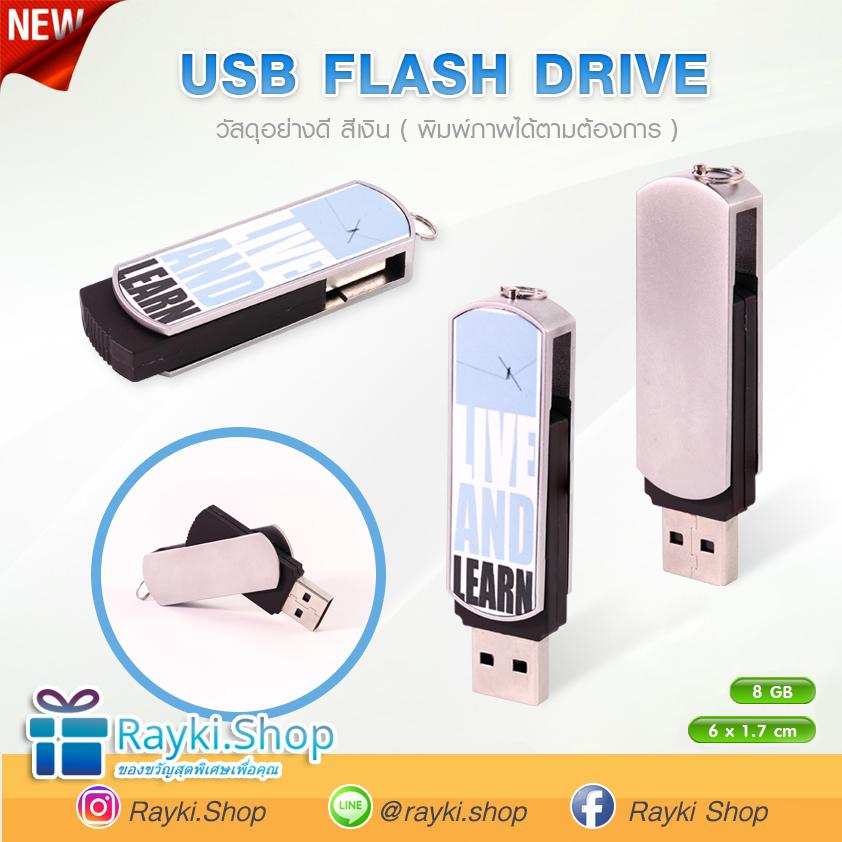 USB Flash Drive สีขาว 8 GB