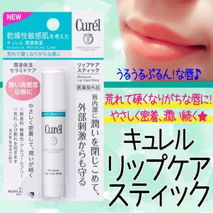 ยอดขายทะลุ 6,200ล้านแท่งในญี่ปุ่นชนะเลิศCosmeสองปีซ้อนCurel Lip Cream ลิปบำรุงปากรุ่นไม่มีสีผสมเซลามายยอดนิยมจากญี่ปุ่น รักษาปากแห้ง ปากแตก ปากดำ มีฤทธิ์รักษาปากแห้งที่แตกเลือดออกให้ผสานไวพร้อมให้ชุ่มชื้น คนญี่ปุ่นนิยมมากในขณะนี้