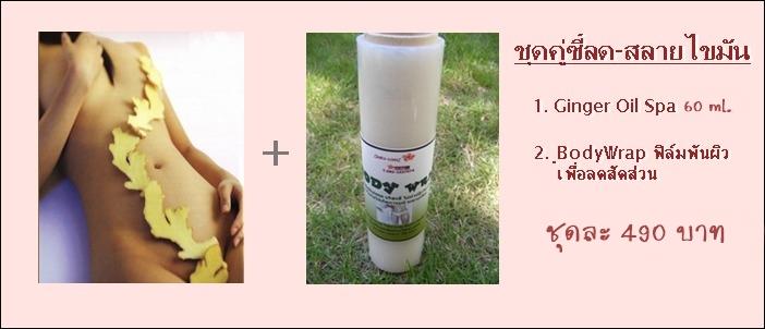 คู่ซี้ลด-สลายไขมันและผิวเปลือกส้ม ginger oil spa + body wrap