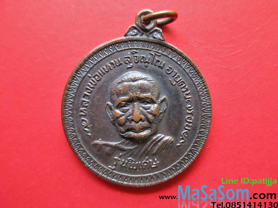 เหรียญหลวงปู่แหวน สุจิณฺโณ วัดดอยแม่ปั๋ง