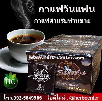 กาแฟวันแฟน (One Fan Coffee)