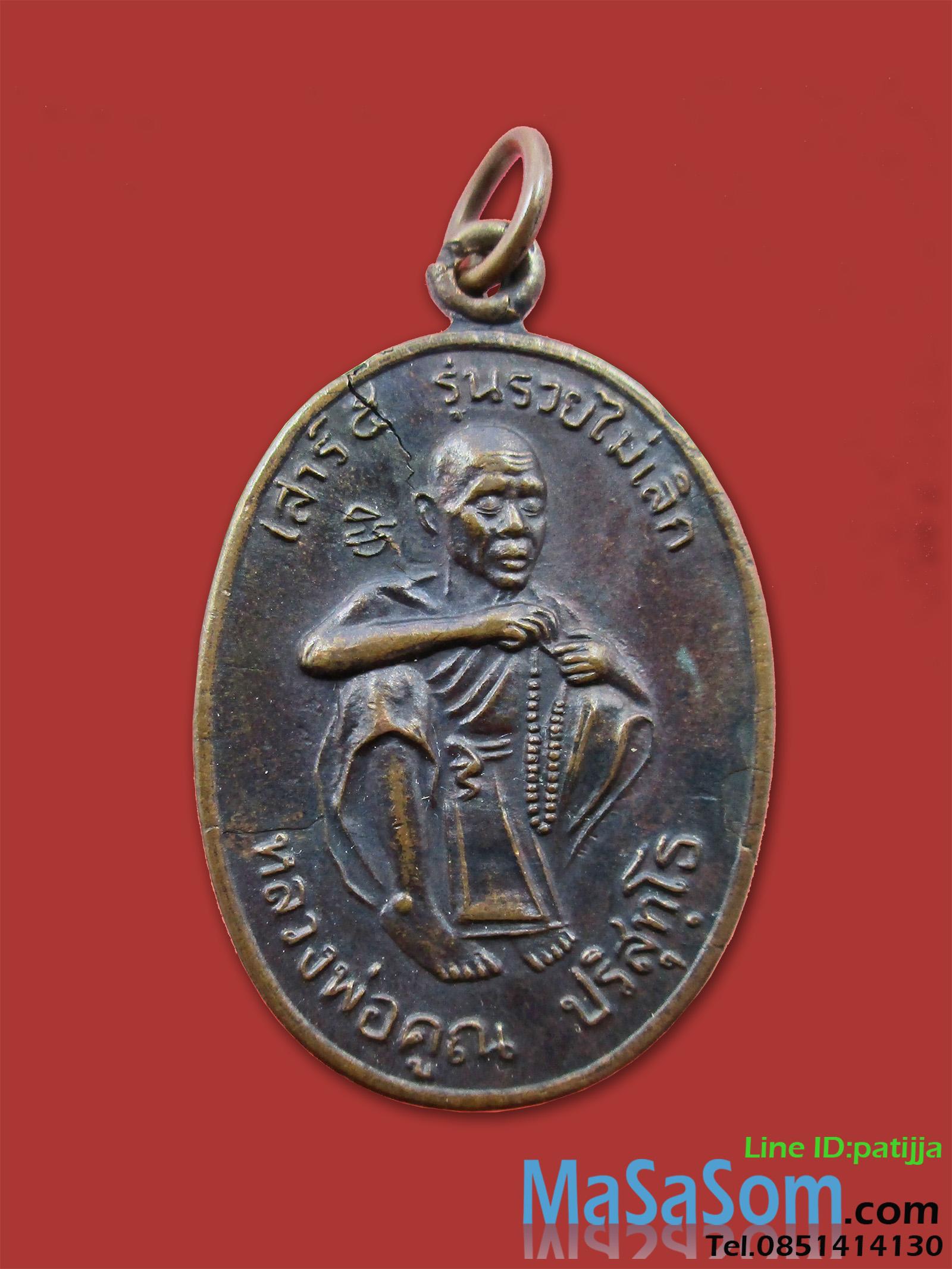 เหรียญหลวงพ่อคูณ รุ่นรวยไม่เลิก ๒๕๓๖