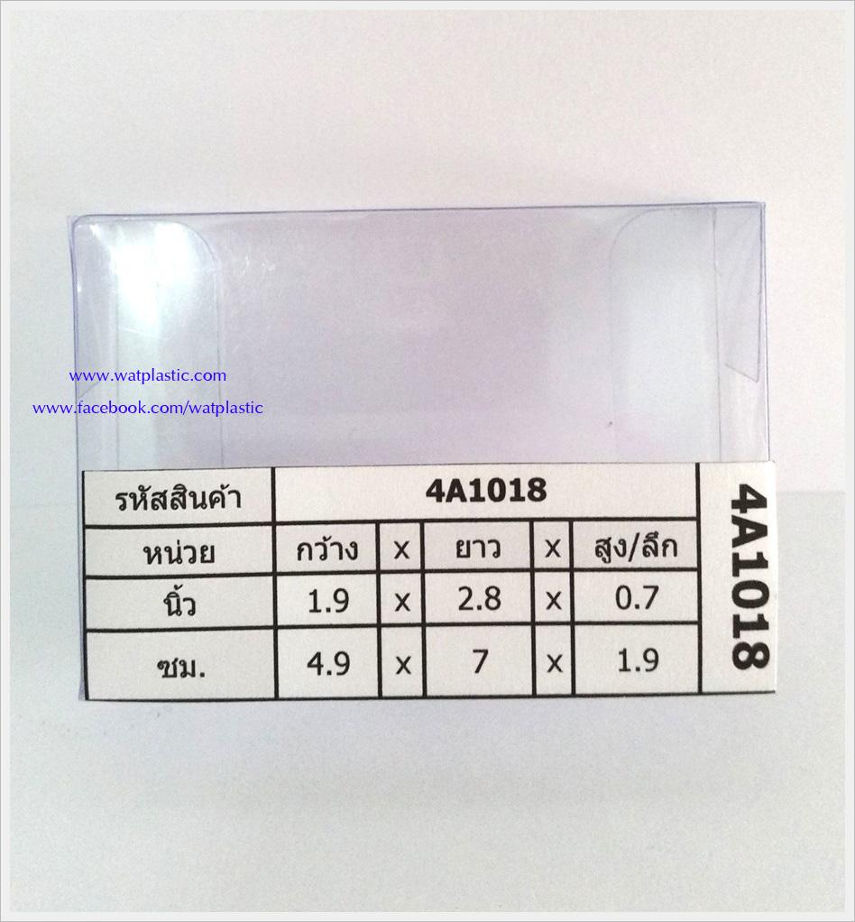 กล่องสบู่ผืนผ้า 4.9 x 7 x 1.9 cm