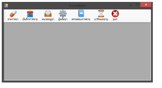 โปรเจคระบบร้านขายยา VB2010+SQL Server