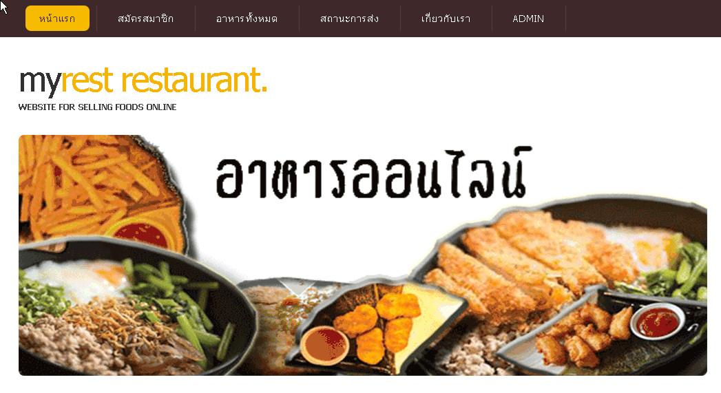 โปรเจคเว็บร้านขายอาหารออนไลน์