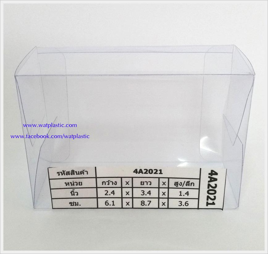 กล่องสบู่ผืนผ้า 6.1 x 8.7 x 3.6 cm