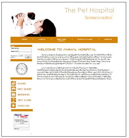 โปรเจคจบเว็บไซด์โรงพยาบาลสัตว์