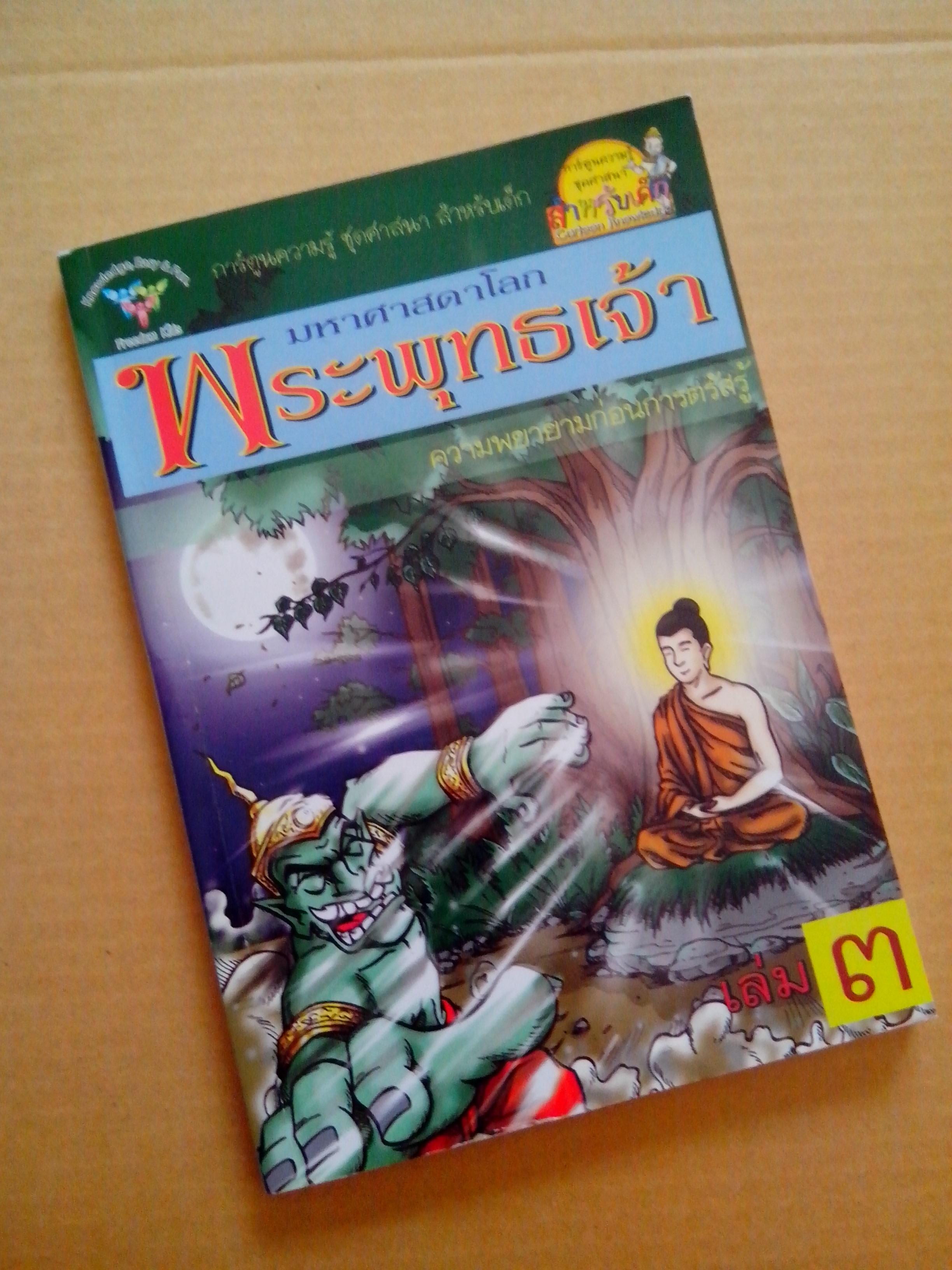 มหาศาสดาโลก 3 พระพุทธเจ้า เล่ม ๓ ตอน ความพยายามก่อนการตรัสรู้