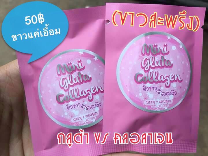 Mini Gluta Collagen