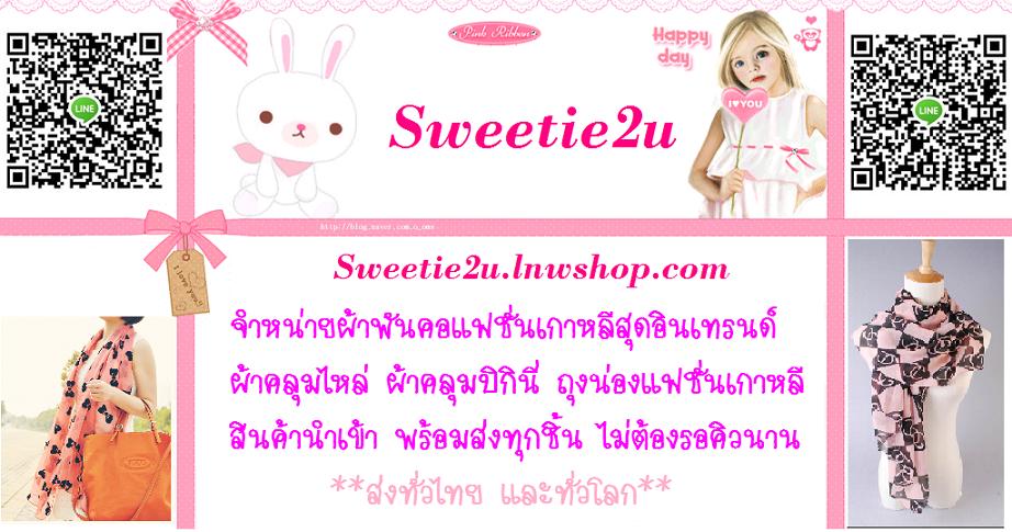 Sweetie2u