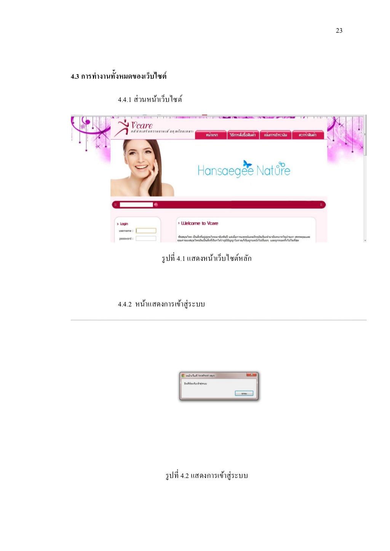 เว็บไซต์สถานเสริมความงาม