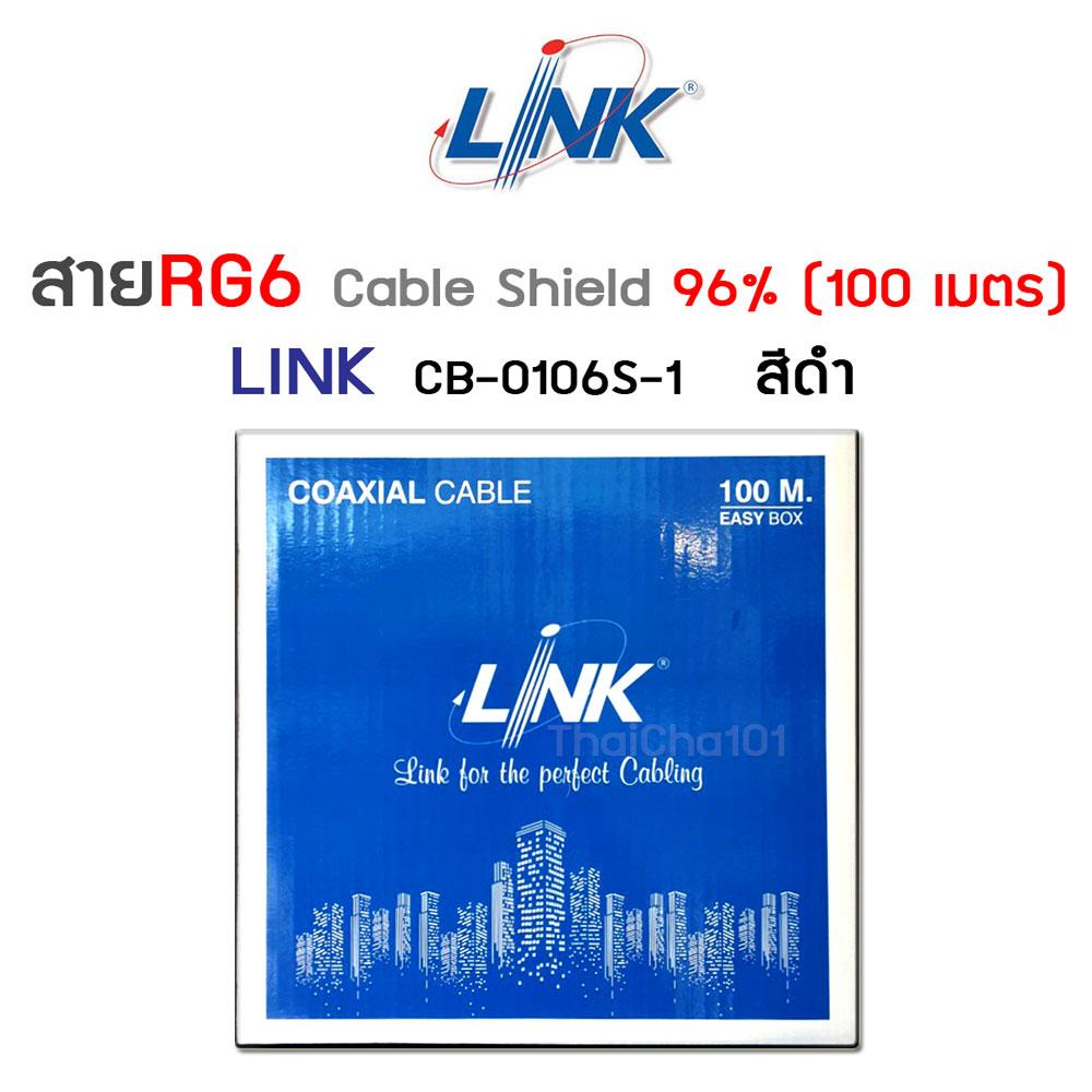 สายRG6 ชิล96 100เมตร สีดำ LINK