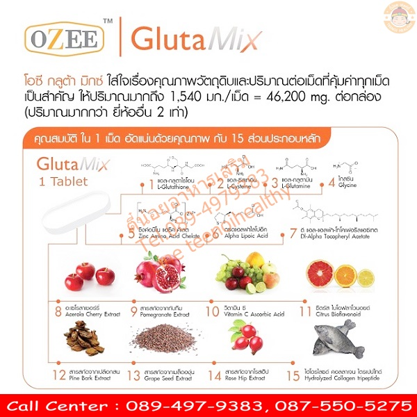 ozee gluta mix รีวิว